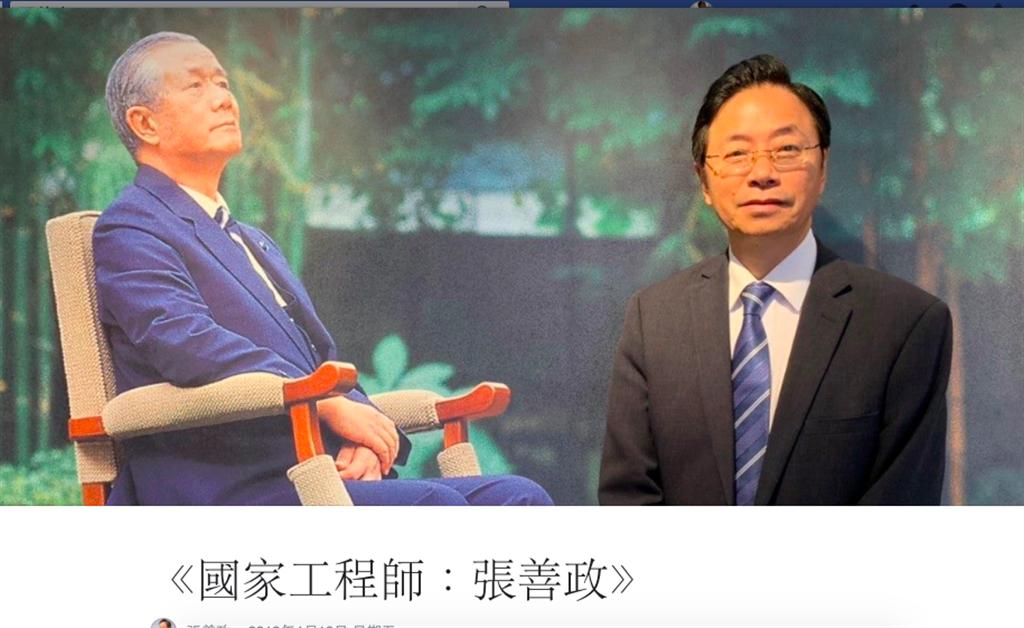 張善政諷蔡政府用癌發電。(張善政臉書擷圖)