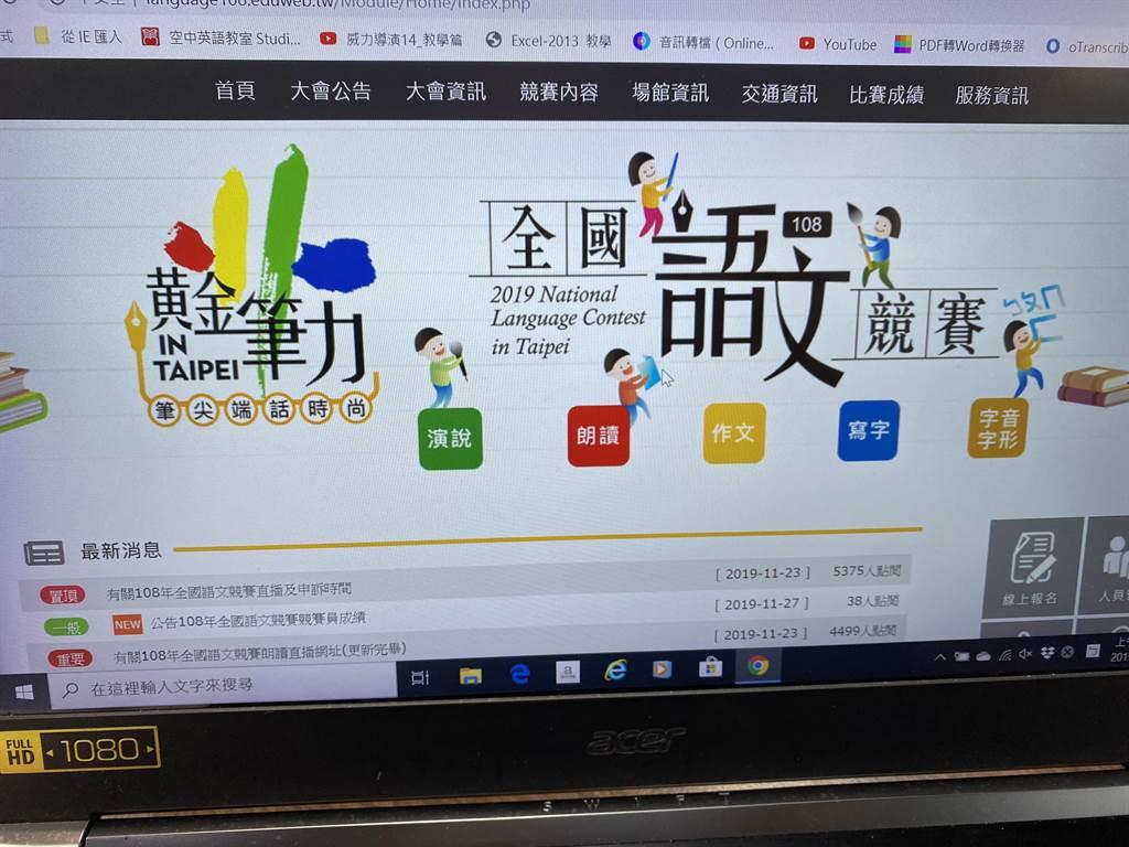 台北市政府承辦今年全國語文競賽,卻出包。(林志成攝)