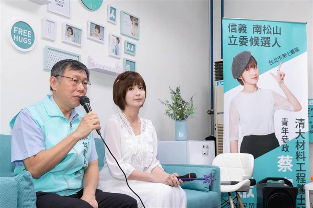 台北市長柯文哲(左)與民眾黨立委參選人蔡宜芳(右)。(柯粉俱樂部提供/張穎齊台北傳真)