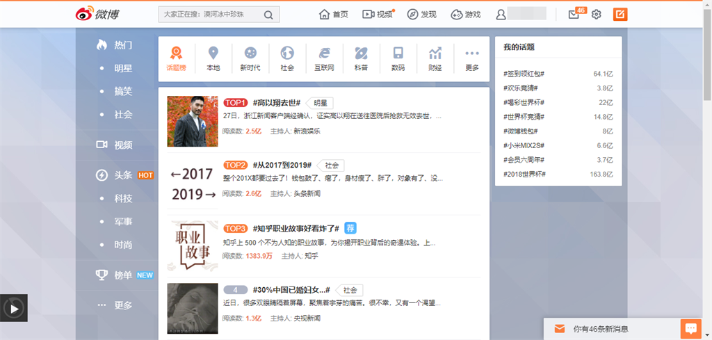 台灣藝人高以翔稍早前意外驟逝,「#高以翔去世#」關鍵字瞬間成為微博熱搜話題。(摘自新浪微博)