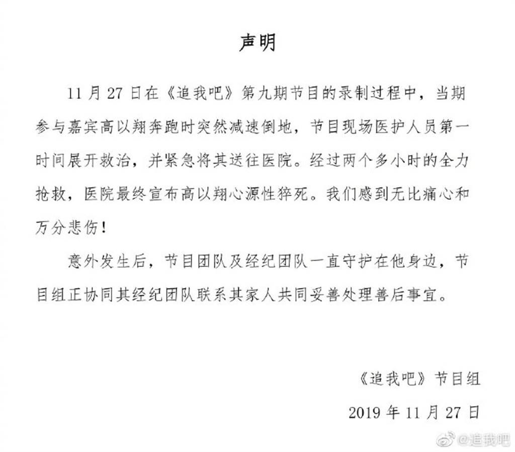 大陸節目《追我吧》發表聲明,引發網友留言撻伐譴責。(圖/翻攝自微博)