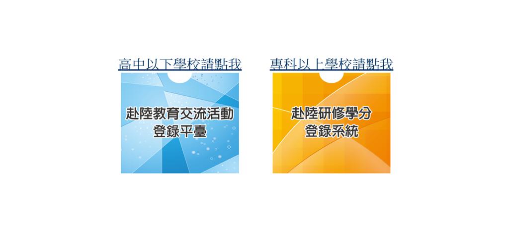 教育部委託陸生聯招會,首設「赴陸教育交流活動登錄平台」。(李侑珊翻攝)