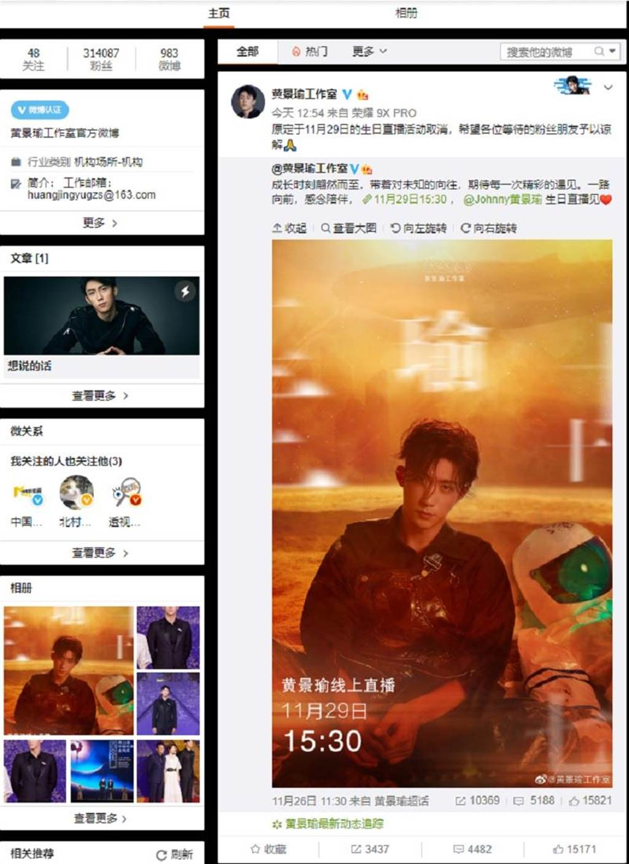 黃景瑜取消生日直播,向粉絲道歉,粉絲反而擔心他心靈受創。(取自新浪微博@黃景瑜工作室)