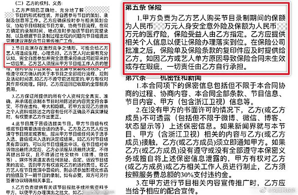 網友爆出浙江衛視節目合約。(圖/翻攝自鳳凰網娛樂微博)