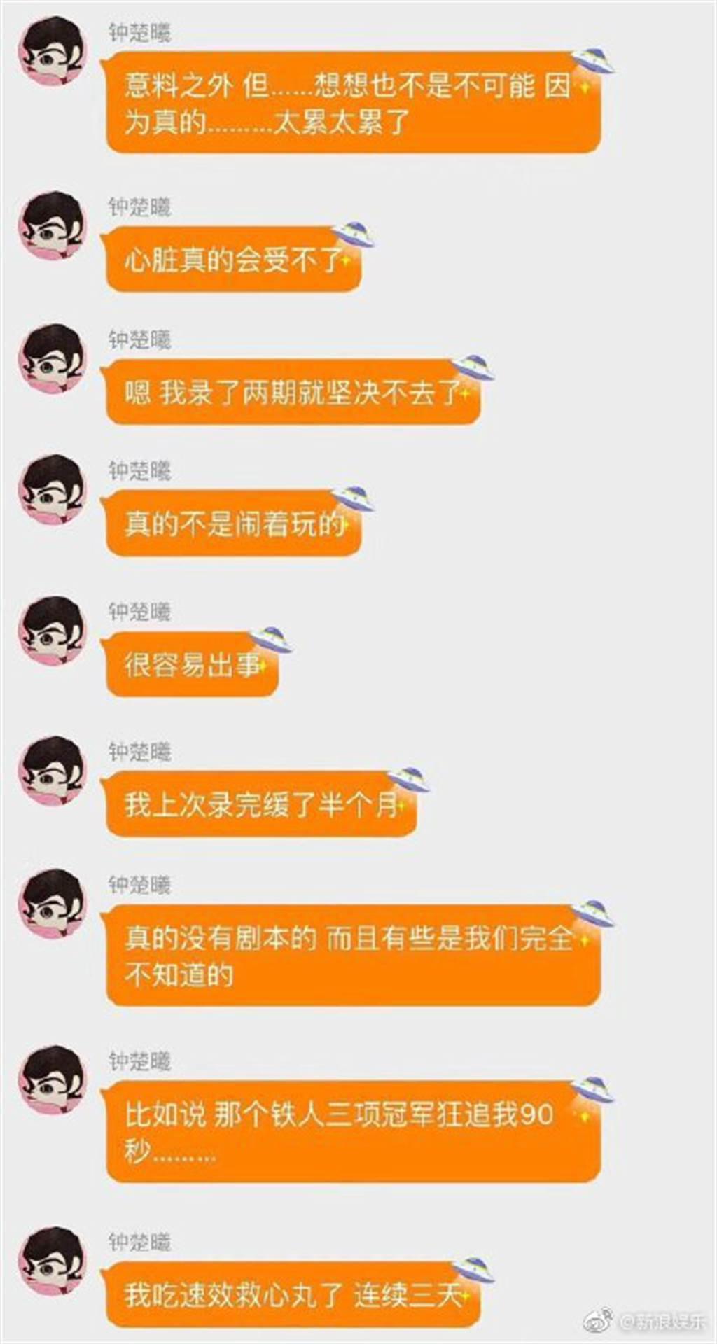 鍾楚曦透露錄製《追我吧》節目真的很累。(圖/翻攝自新浪娛樂)