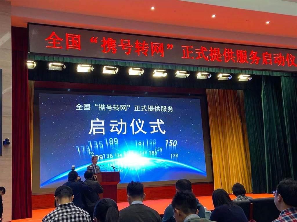 大陸全國「攜號轉網」正式提供服務啟動儀式27日舉行。(取自中新網)