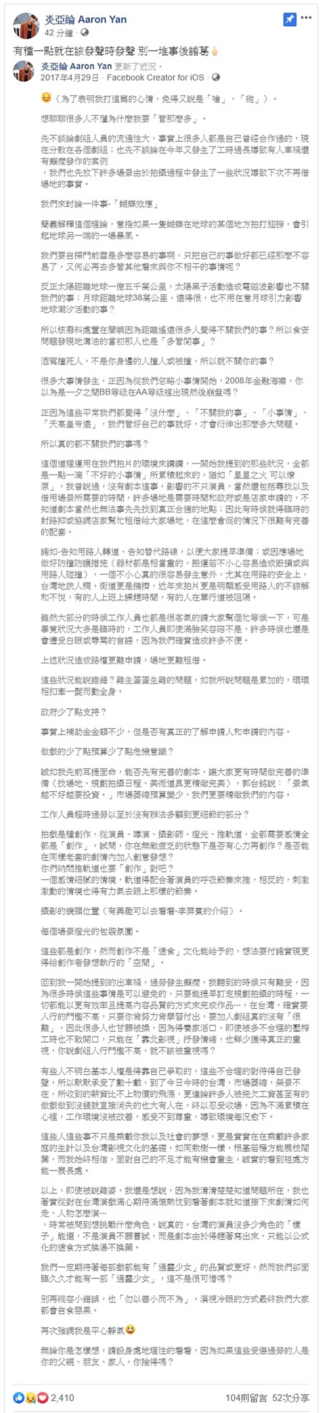 炎亞綸過去發長文批評過勞演藝生態。(圖/翻攝自炎亞綸Aaron Yan臉書)