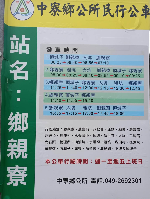 中寮幸福巴士營運路線、時刻表與站牌資訊。(張晉銘攝)