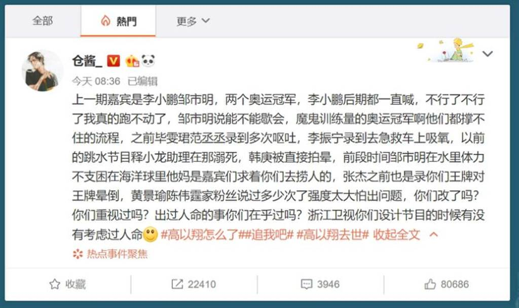 大陸娛樂部落客發文批評競技實境秀意外頻傳。(圖/微博)