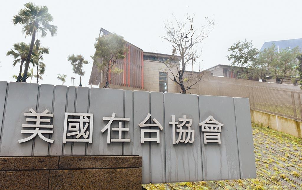 美國智庫研議,與台灣簽署具官方性質的聯合公報,並讓美國在台協會「升格」為聯絡辦事處。圖為美國在台協會。(本報資料照片)