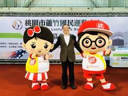 《時來運轉》桃園市蘆竹運動中心開幕  台灣運彩道賀