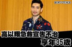 《翻爆午間精選》高以翔急救宣告不治 享年35歲