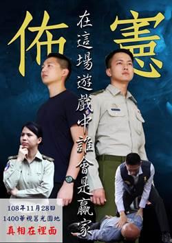 憲兵保防劇照影射韓國瑜 政戰將領恐異動