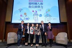 HAPPY GO跨世代消費趨勢論壇 指尖經濟夯