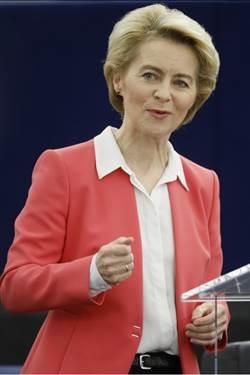 歐盟執委會通過新任主席馮德萊恩的提名