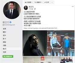 王立強受審曝光 蔡正元諷小英、CIA合導賤諜爛戲