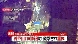 日神戶黑道幫派火拼  山口組幹部在尼崎市鬧區遭槍擊斃命