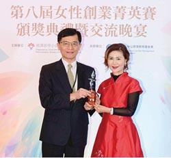 聯寶董事長譚明珠 獲女性創業菁英獎