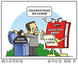 中國特色的社會信用