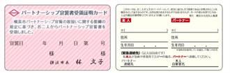 日本橫濱市12月起實施承認同性伴侶制度