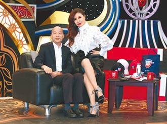 韓國瑜和妻吵架 姿態先放軟