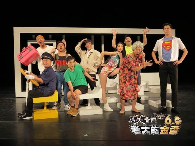 舞台劇《搞笑者們6.0之老大的金蛋》即將在11月30日(星期六)晚上7點半在新竹清華大學大禮堂演出終演場。(圖/怡佳娛樂提供)
