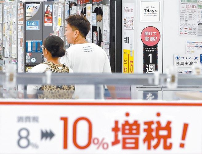 國際貨幣基金(IMF)26日公布報告指,為應付持續增加的高齡化成本,未來必須階段性調漲消費稅率,目標是在2030年前將消費稅率調高至15%、2050年再調至20%。(美聯社)