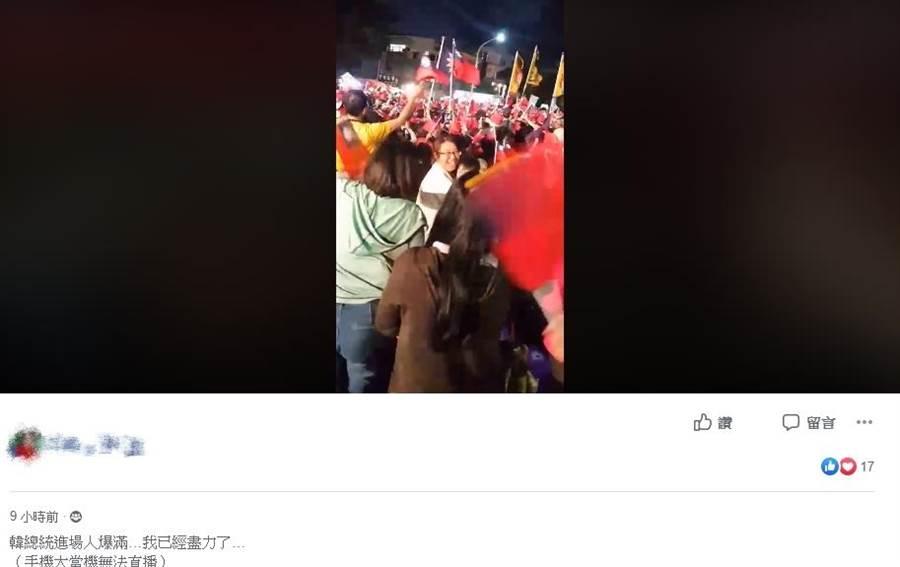 韓粉直播畫面。(圖/翻攝自臉書「反1450公社」)
