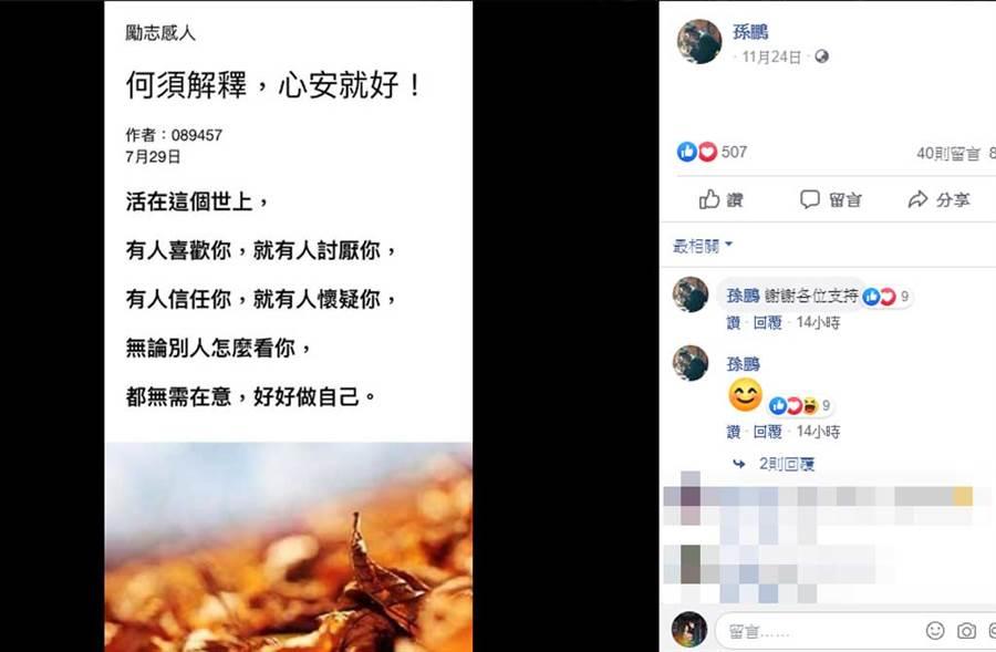 孫鵬臉書po文。(翻攝自孫鵬臉書)