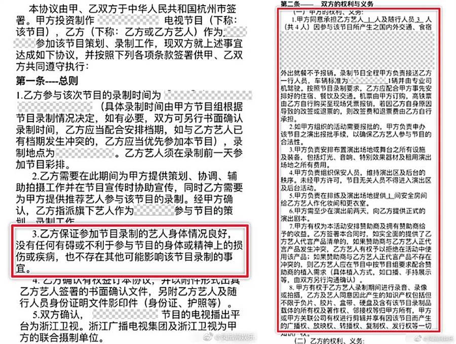 浙江衛視節目合約曝光。(圖/翻攝自鳳凰網娛樂微博)