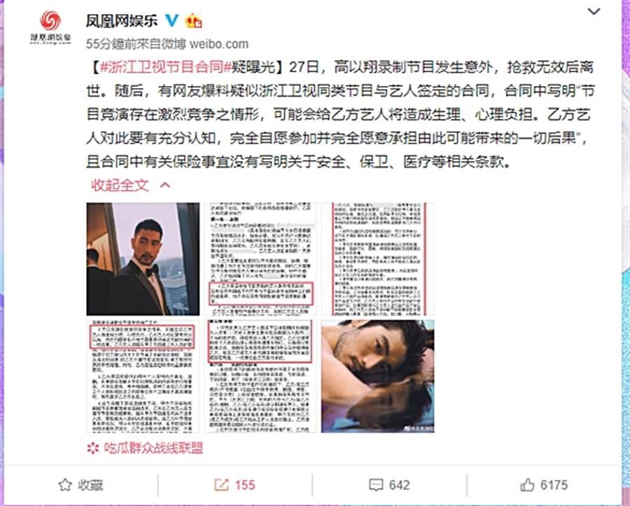 陸媒報導浙江衛視與《追我吧》同類型節目合約內容。(圖/翻攝自鳳凰網娛樂微博)