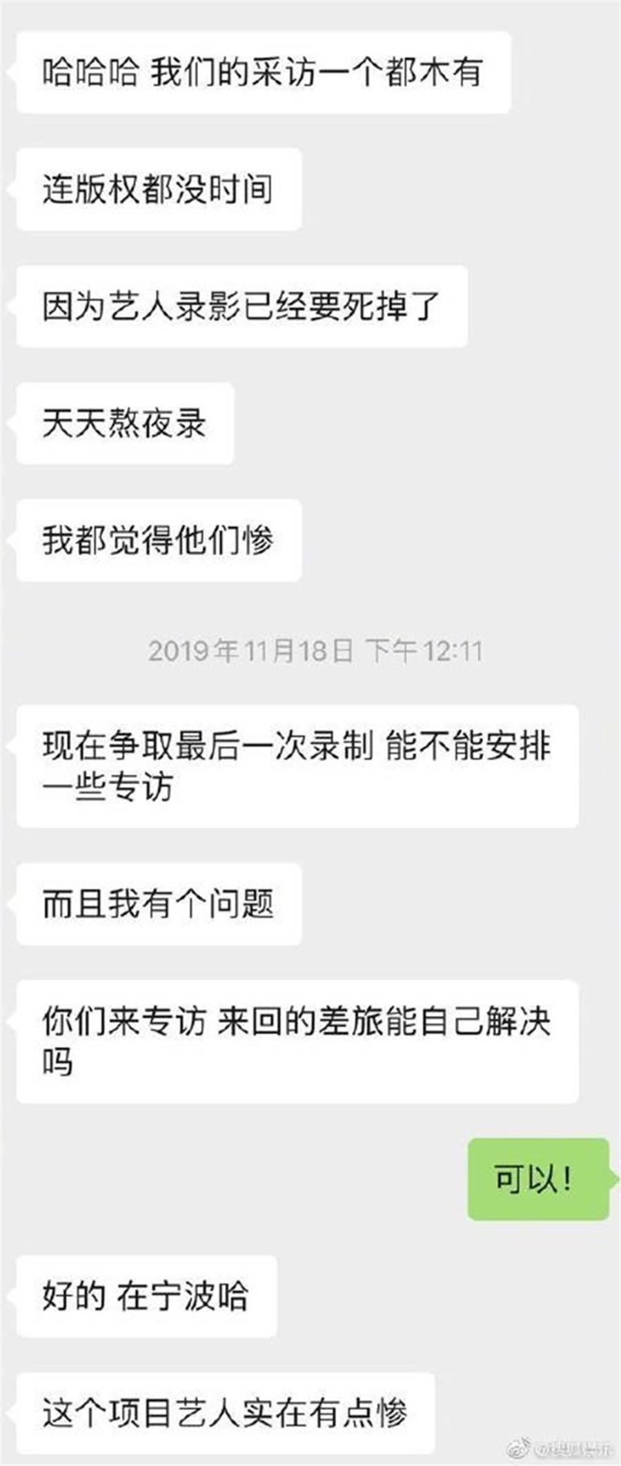 《追我吧》劇組工作人員與媒體對話疑曝光。(圖/翻攝自搜狐娛樂微博)