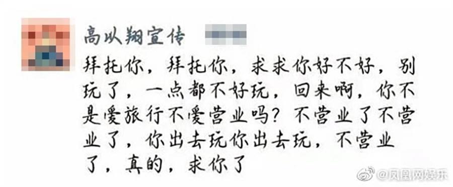 傳高以翔宣傳在朋友圈難過潰堤。(圖/翻攝自鳳凰網娛樂微博)