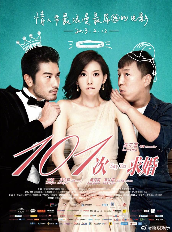 高以翔(左起)、林志玲與黃渤曾在2013年聯手拍攝《101次求婚》。(取自新浪微博@新浪娛樂)