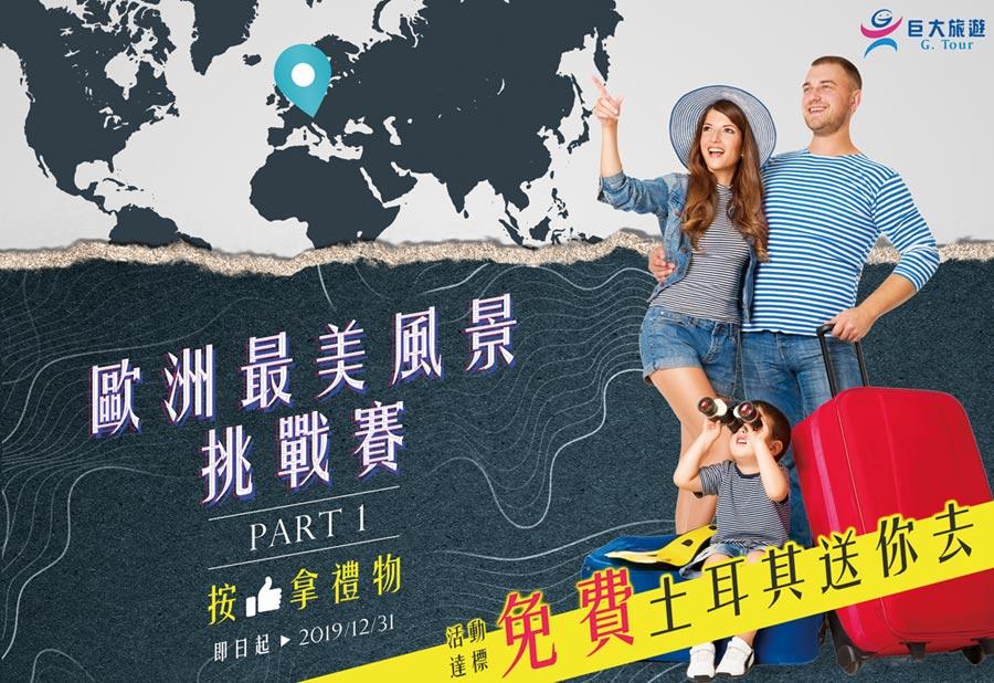 歐洲最美風景挑戰賽PART1。圖/巨大旅遊提供