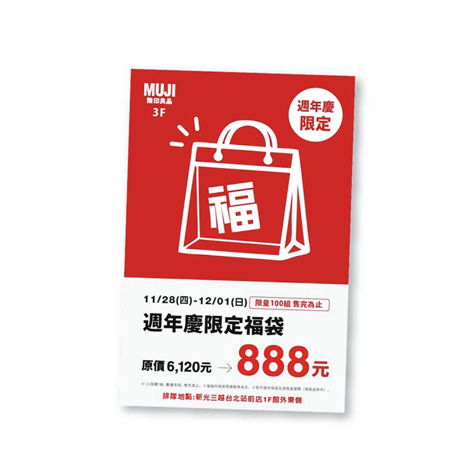 1.新光三越台北站前店獨家,MUJI周年慶限定福袋,原價6120元、15折特價888元,限量100組。(新光三越提供)