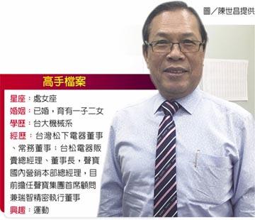 聲寶集團首席顧問陳世昌 成功擦亮聲寶招牌