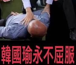 神改圖扭轉憲兵黑韓海報 鋼鐵韓粉:我哭了