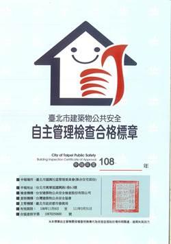 捷報 國興社區獲建物公共安全自主檢查合格標章