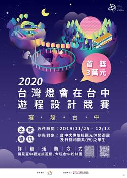 2020台灣燈會設計競賽開跑  首獎三萬元