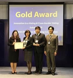 集保電子投票平台 再奪2019亞太電子化成就金獎