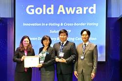 《金融》集保電子投票平台,獲亞太電子化成就金獎