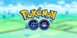 《Pokémon GO》朋友節起跑 獎勵活動完整公布