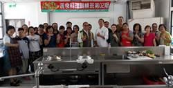 蔬食料理訓練有成 30準廚師受證
