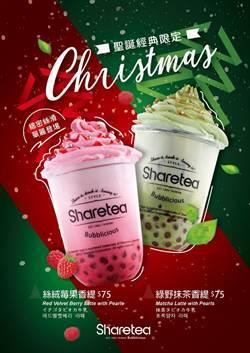 首見「耶誕珍奶」好吸睛 Sharetea推新品搶市