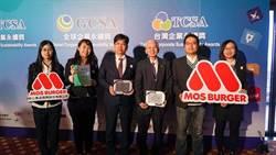 摩斯漢堡獲「TCSA企業永續報告金獎」 餐飲食品業唯一得三獎企業