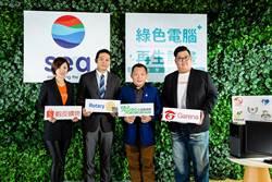 蝦皮購物生日慶樂捐百台二手電腦 消彌城鄉數位落差