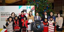 新竹豐邑喜來登聖誕公益募二手相機 為偏鄉學童打開新視界