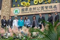 壽山國家自然公園管理處揭牌 蔡英文盼環保永續