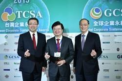 長庚醫院榮獲「TCSA台灣企業永續獎」醫療產業首座白金獎
